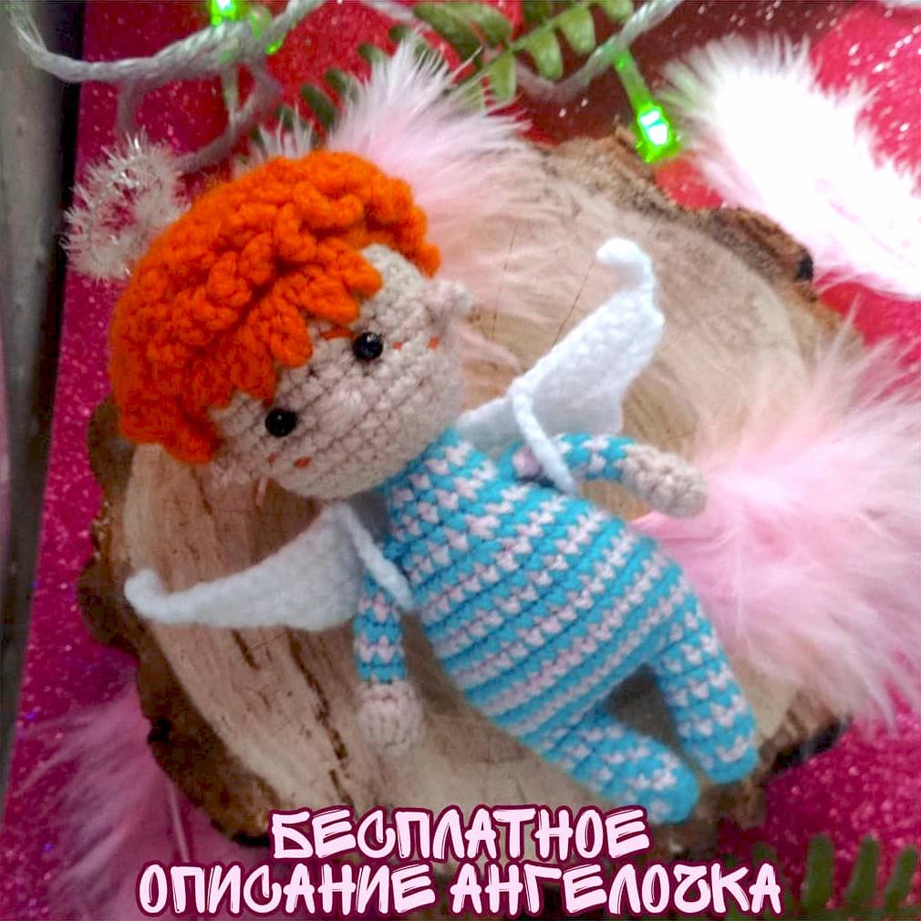 Ангелочек в пижамке, фото, картинка, схема, описание, бесплатно, крючком, амигуруми