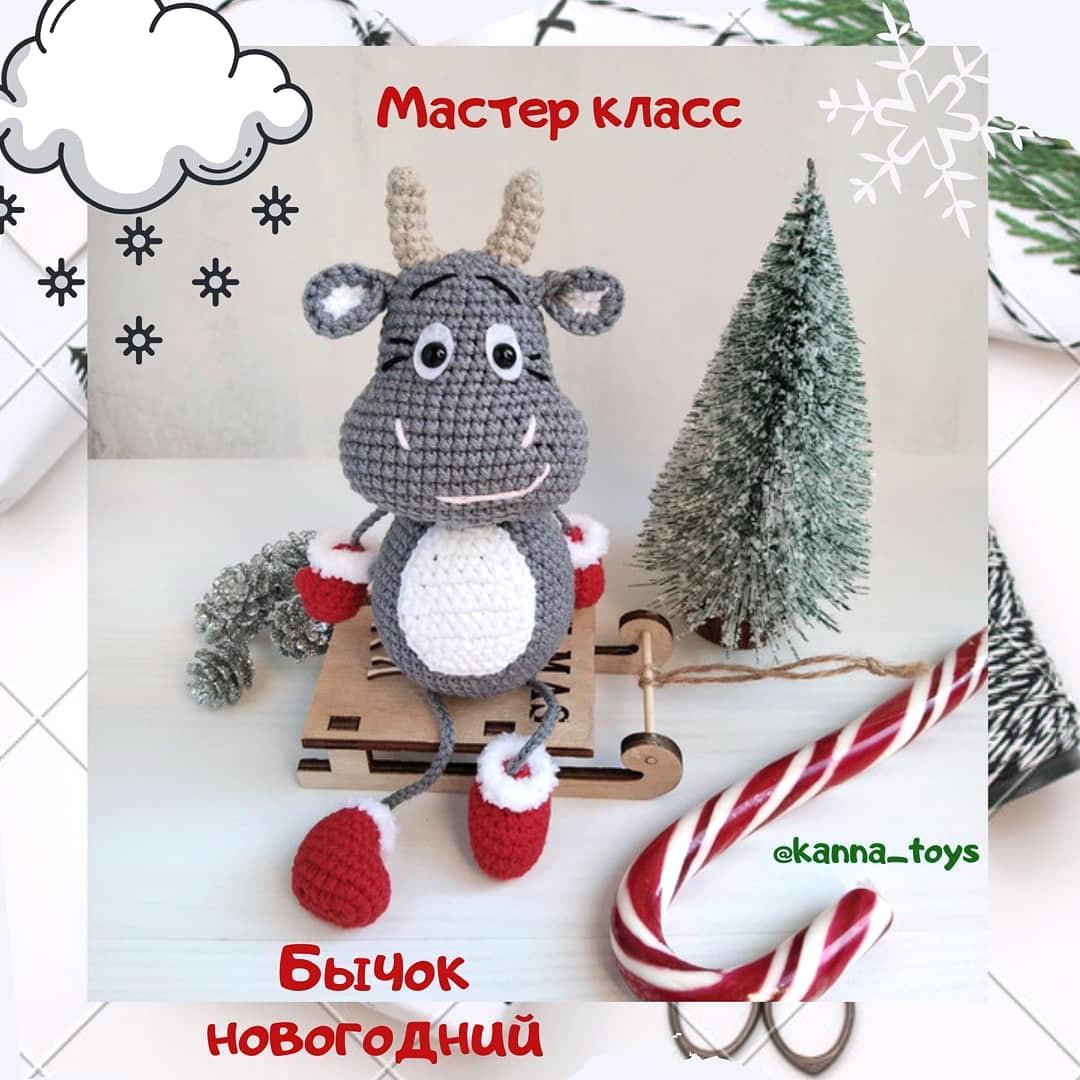 Бычок новогодний, фото, картинка, схема, описание, бесплатно, крючком, амигуруми