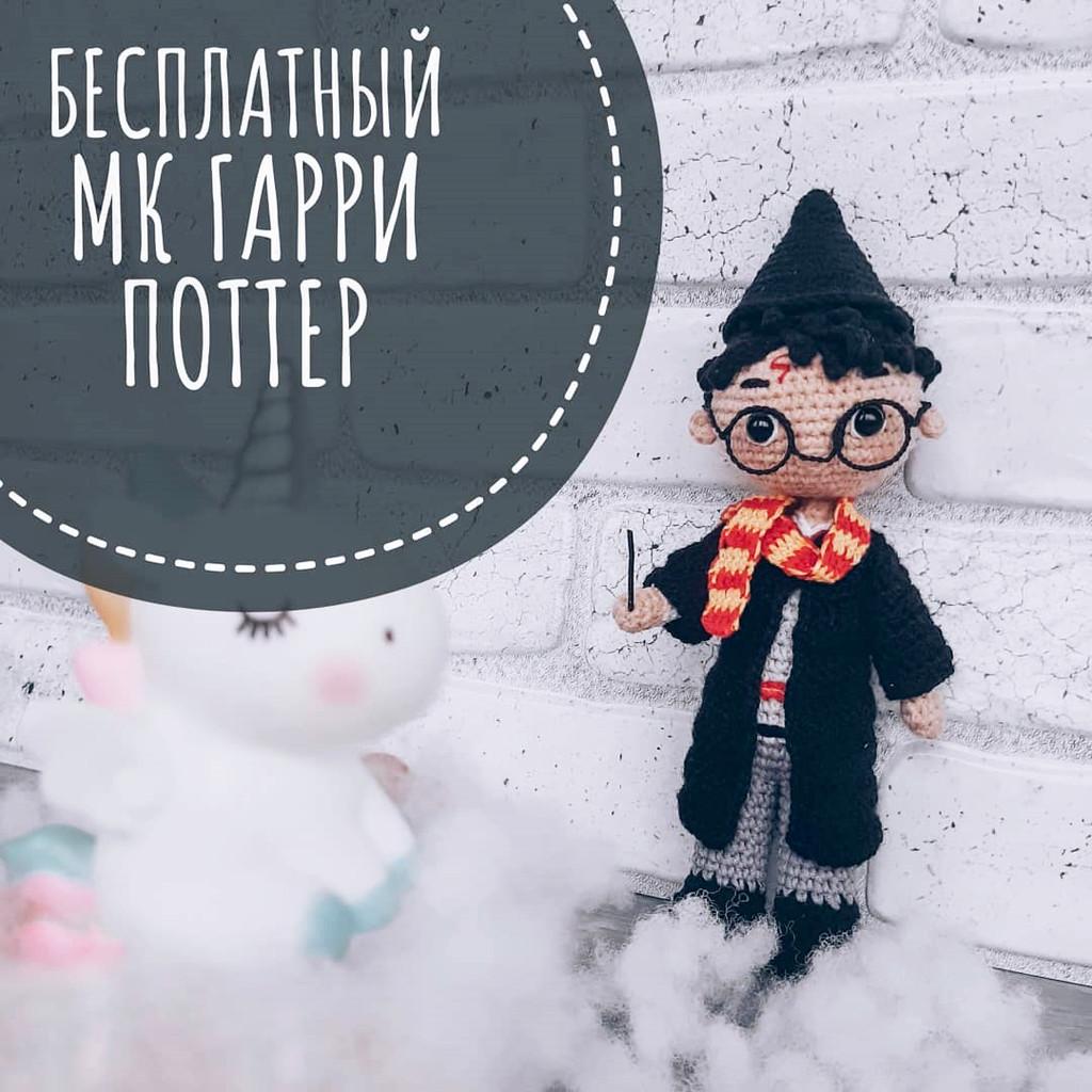 Гарри Поттер, фото, картинка, схема, описание, бесплатно, крючком, амигуруми