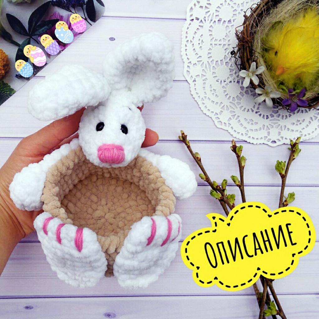 Корзинка с пасхальным кроликом, фото, картинка, схема, описание, бесплатно, крючком, амигуруми