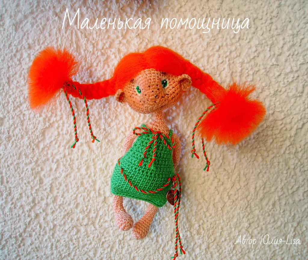 Маленькая Помощница, фото, картинка, схема, описание, бесплатно, крючком, амигуруми