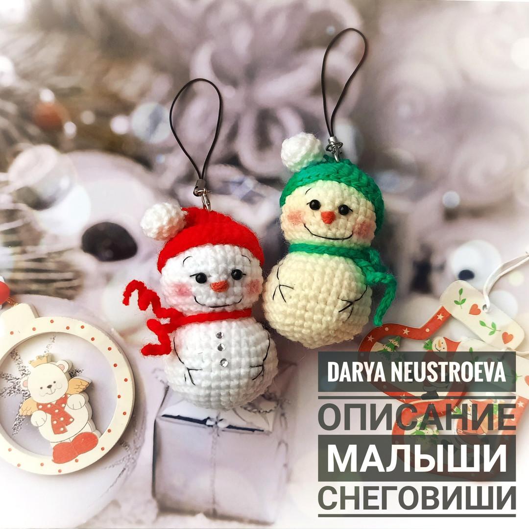 Малыши Снеговиши, фото, картинка, схема, описание, бесплатно, крючком, амигуруми