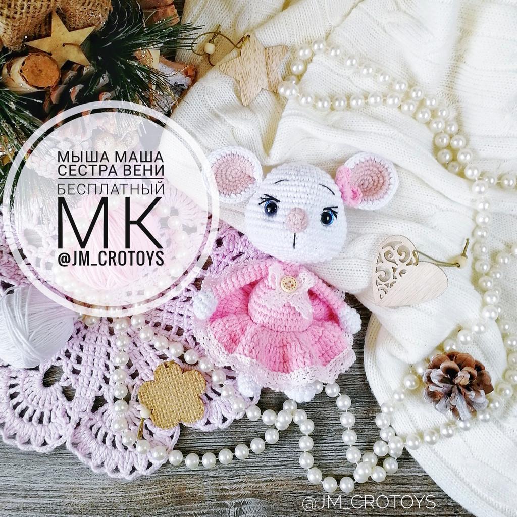 Мыша Маша, фото, картинка, схема, описание, бесплатно, крючком, амигуруми