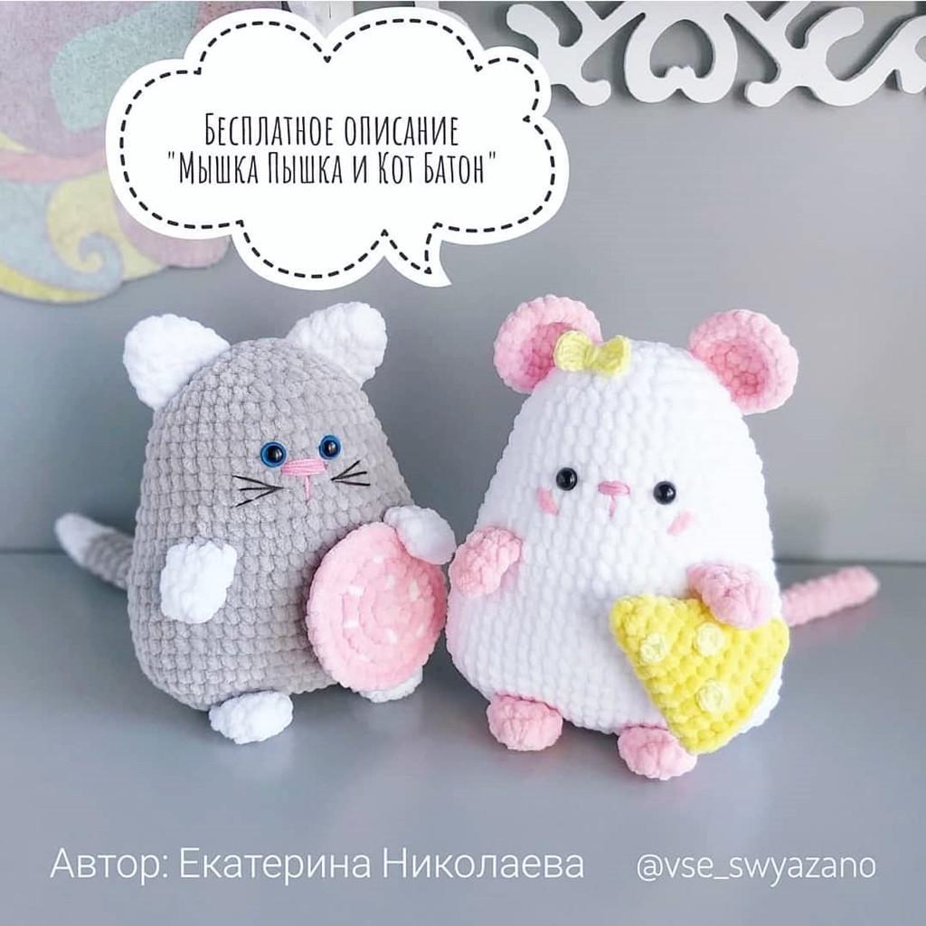 Мышка Пышка и Кот Батон, фото, картинка, схема, описание, бесплатно, крючком, амигуруми