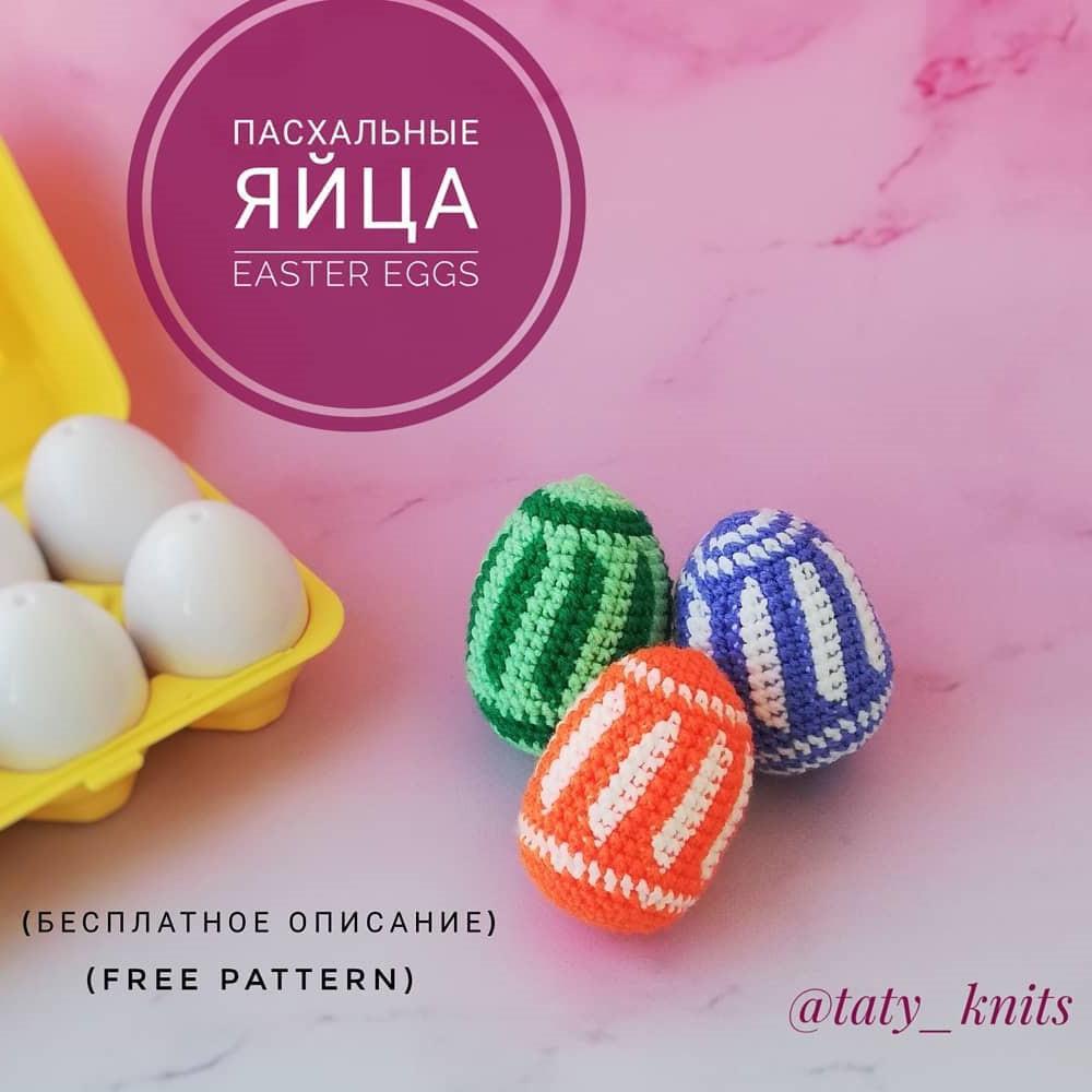 Пасхальные яйца, фото, картинка, схема, описание, бесплатно, крючком, амигуруми