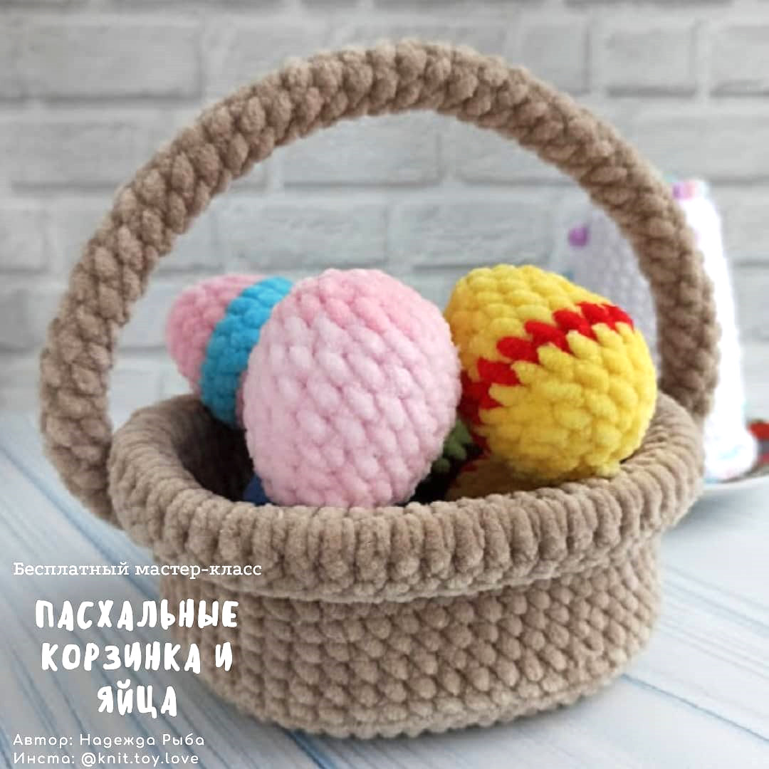 Пасхальные корзинка и яйца, фото, картинка, схема, описание, бесплатно, крючком, амигуруми