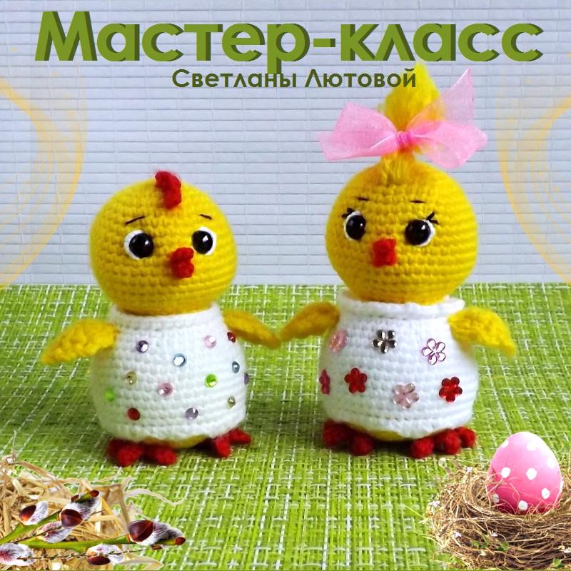 Пасхальный цыплёнок, фото, картинка, схема, описание, бесплатно, крючком, амигуруми