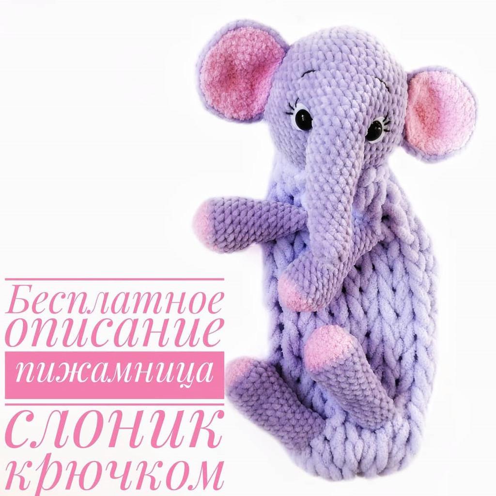 Пижамница Слоник, фото, картинка, схема, описание, бесплатно, крючком, амигуруми