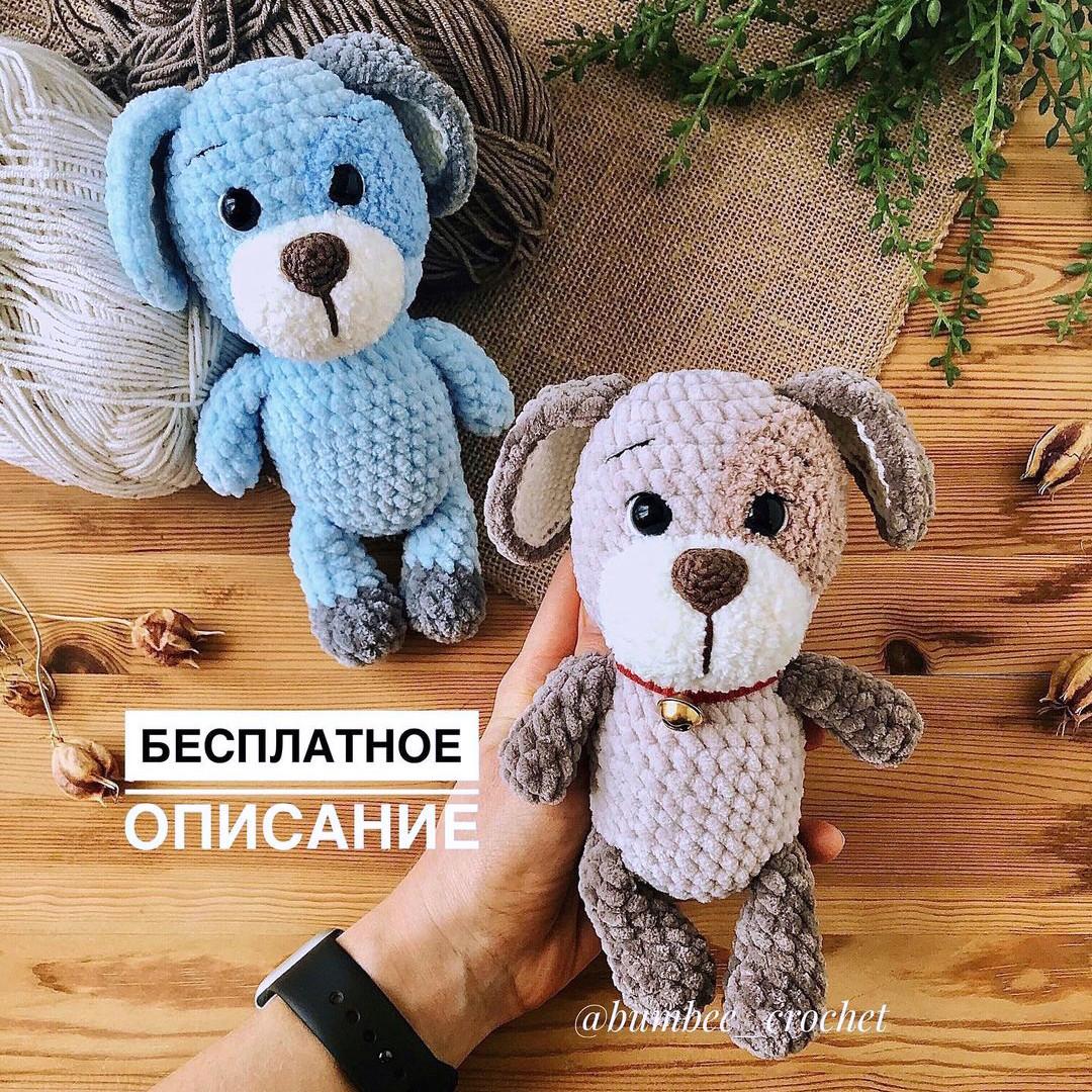 Плюшевая собачка Рекс, фото, картинка, схема, описание, бесплатно, крючком, амигуруми
