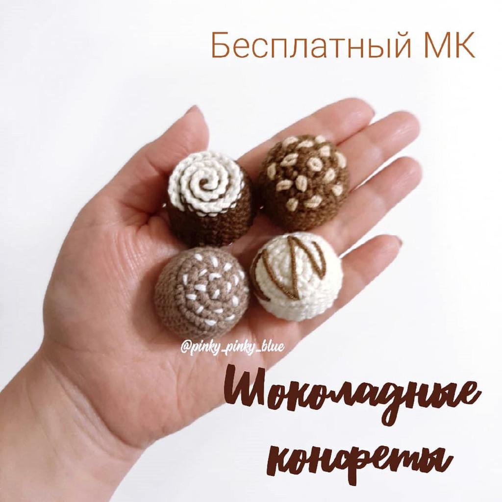 Шоколадные конфеты, фото, картинка, схема, описание, бесплатно, крючком, амигуруми