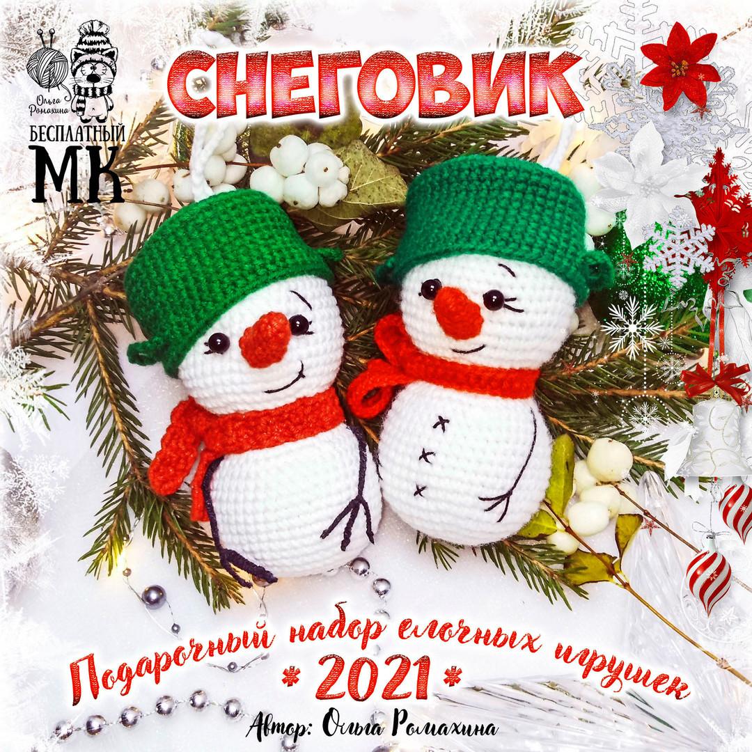 Снеговик, фото, картинка, схема, описание, бесплатно, крючком, амигуруми