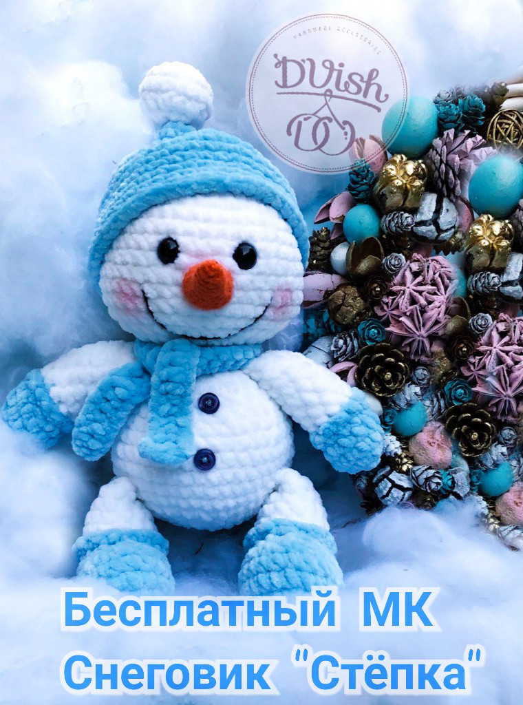 Снеговик Стёпка, фото, картинка, схема, описание, бесплатно, крючком, амигуруми