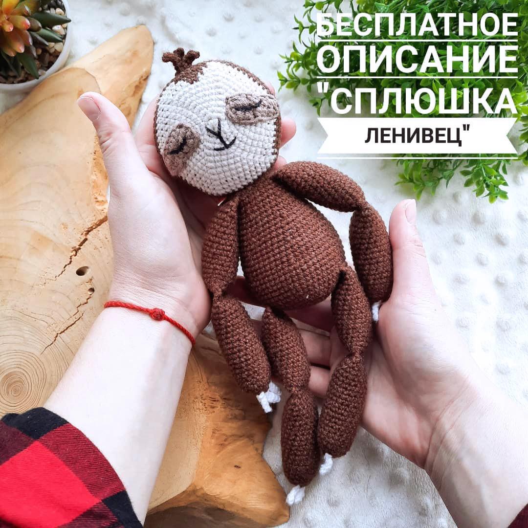 Сплюшка Ленивец, фото, картинка, схема, описание, бесплатно, крючком, амигуруми