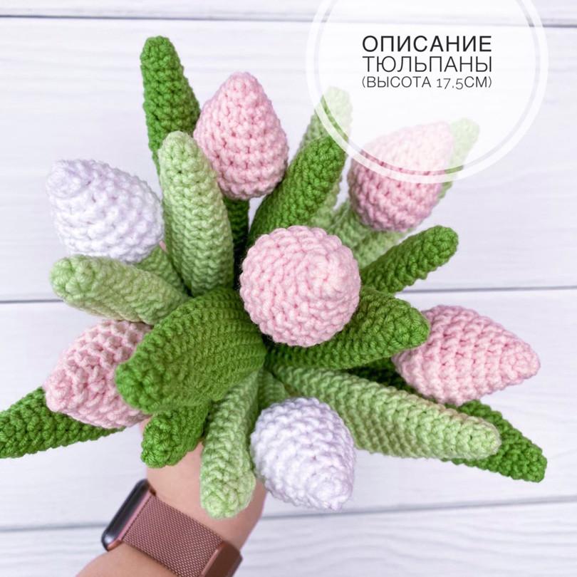 Тюльпаны, фото, картинка, схема, описание, бесплатно, крючком, амигуруми
