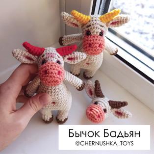 PDF Бычок Бадьян схема вязаной игрушки крючком