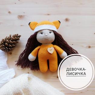 PDF Девочка Лисичка схема вязаной игрушки крючком