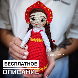 PDF Девочка в кокошнике схема вязаной игрушки крючком