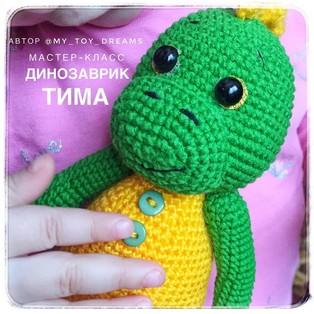PDF Динозаврик Тима схема вязаной игрушки крючком