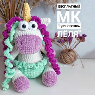 PDF Единорожка Лёля схема вязаной игрушки крючком