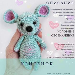 PDF Крысёнок схема вязаной игрушки крючком