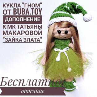 """PDF Кукла """"Гном"""" схема вязаной игрушки крючком"""