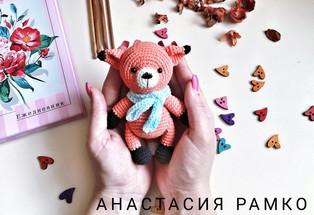 PDF Лисёнок Ричи схема вязаной игрушки крючком