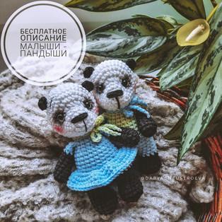 PDF Малыши-Пандыши схема вязаной игрушки крючком