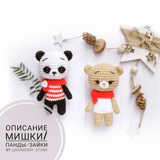 PDF Мишка, панда и зайка схема вязаной игрушки крючком