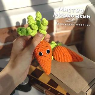 PDF Мистер Морковкин схема вязаной игрушки крючком