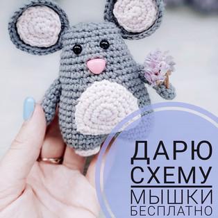 PDF Мышка схема вязаной игрушки крючком