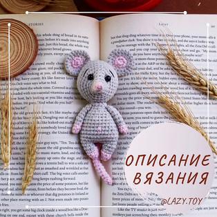 PDF Мышка-малышка схема вязаной игрушки крючком