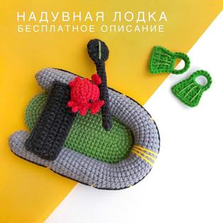 PDF Надувная лодка схема вязаной игрушки крючком