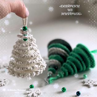 PDF Новогодние ёлочки схема вязаной игрушки крючком