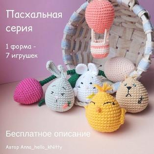 PDF Пасхальная серия схема вязаной игрушки крючком