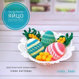 PDF Пасхальное яйцо схема вязаной игрушки крючком