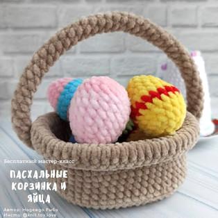PDF Пасхальные корзинка и яйца схема вязаной игрушки крючком