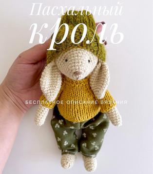 PDF Пасхальный кроль схема вязаной игрушки крючком