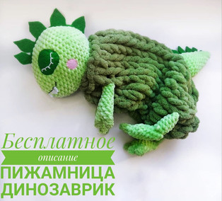 PDF Пижамница Динозаврик схема вязаной игрушки крючком