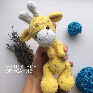 PDF Плюшевый жирафик схема вязаной игрушки крючком