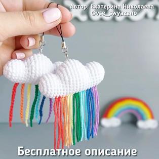 PDF Радужное облачко схема вязаной игрушки крючком