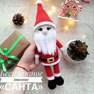 PDF Санта схема вязаной игрушки крючком