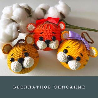 PDF Тигрёнок-шарик схема вязаной игрушки крючком