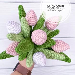 PDF Тюльпаны схема вязаной игрушки крючком