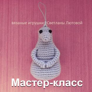 PDF Ждун схема вязаной игрушки крючком