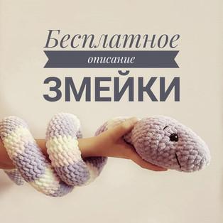 PDF Змейка схема вязаной игрушки крючком